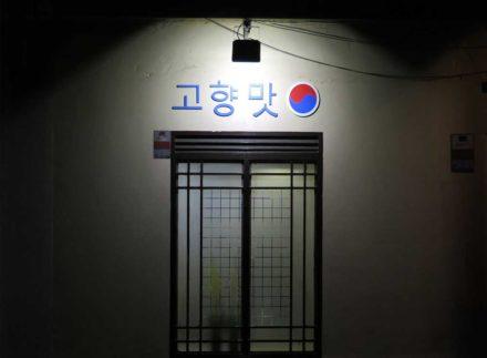 The no-frills facade of Go Hyan Mat